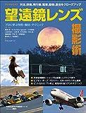 天体、野鳥、飛行機、電車、動物、昆虫をクローズアップ デジタルカメラ望遠鏡レンズ撮影術 (アスキームック AstoroArtsの撮影術シリーズ)