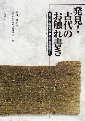 発見!古代のお触れ書き―石川県加茂遺跡出土加賀郡〓示札