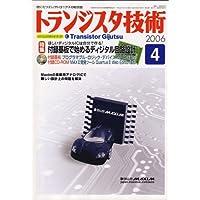 トランジスタ技術 (Transistor Gijutsu) 2006年 04月号