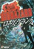 BIOHAZARD ローズ・ブランク (電撃文庫)