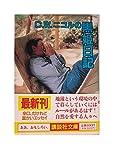 C.W.ニコルの黒姫日記 (講談社文庫)