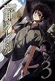 忘却のクレイドル(3) (アヴァルスコミックス)