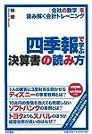 四季報で学ぶ決算書の読み方 ~「会社の数字」を読み解く会計トレーニング