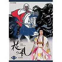 NHK大河ドラマ 花の乱 完全版 第二巻 [DVD]