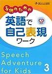 子供のための 英語で自己表現ワーク 3 Speech Adventure for Kids