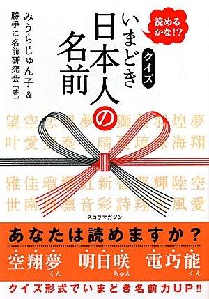 読めるかな!? クイズいまどき日本人の名前の詳細を見る