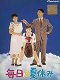 毎日が夏休み[レンタル落ち] [DVD]