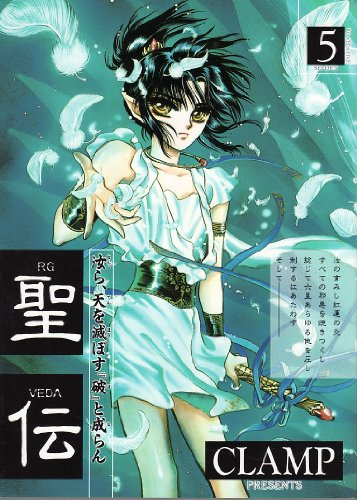 聖伝 (5) (ウィングス・コミックス)の詳細を見る