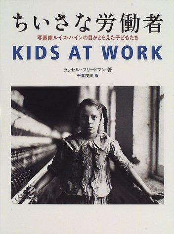 ちいさな労働者―写真家ルイス・ハインの目がとらえた子どもたちの詳細を見る
