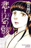 悲しみの骸(4) (ジュールコミックス)