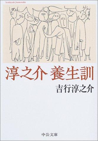淳之介養生訓 (中公文庫)