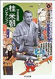 上方落語 桂米朝コレクション〈7〉芸道百般 (ちくま文庫)