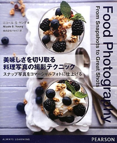 美味しさを切り取る料理写真の撮影テクニック―スナップ写真をコマーシャルフォトに仕上げるの詳細を見る