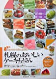 札幌のおいしいケーキ屋さん