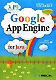 入門Google App Engine for Java