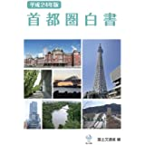 首都圏白書〈平成24年版〉