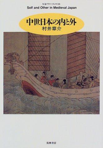 中世日本の内と外 (ちくまプリマーブックス)の詳細を見る