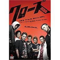 クローズZERO スタンダード・エディション [DVD]