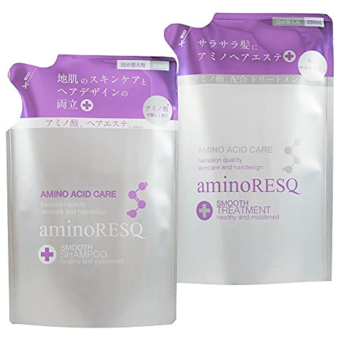 レベルシガレット所属aminoRESQ アミノレスキュー スムース シャンプー&トリートメント詰替セット