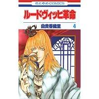 ルードヴィッヒ革命 第4巻 (花とゆめCOMICS)
