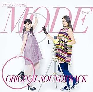 演劇女子部「モード」オリジナルサウンドトラック