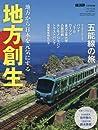 地方から日本を元気にする地方創生 2017年 11月号 経済界 別冊