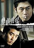 熱血男児 [DVD]