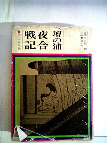 壇の浦夜合戦記 (1968年)