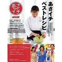 あさイチ ベストレシピ (生活実用シリーズ)