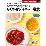 1200~1500㎉で選べるらくやせダイエット定食―もうリバウンドしない! (主婦の友新実用BOOKS)