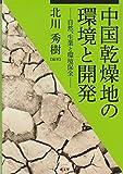 中国乾燥地の環境と開発―自然、生業と環境保全 (龍谷大学社会科学研究所叢書)