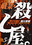 職業・殺し屋。 5 (ジェッツコミックス)