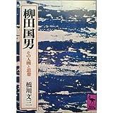 柳田国男―その人間と思想 (講談社学術文庫 115)