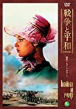 戦争と平和 【普及版】 [DVD]