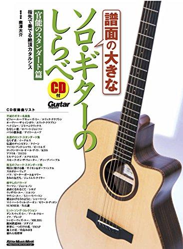 譜面の大きなソロ・ギターのしらべ 官能のスタンダード篇 (CD付)