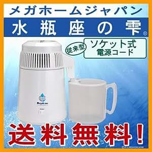 蒸留水器 台湾メガホーム社製 MH943シリーズ「水瓶座の雫」 スチール・ボディ(白)新型ポリ容器