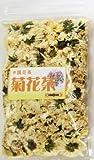 菊花茶 極上の黄山貢菊 25g 中国花茶