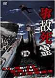 事故死霊 [DVD]