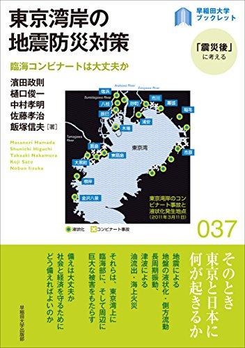 [画像:東京湾岸の地震防災対策: 臨海コンビナートは大丈夫か (早稲田大学ブックレット「震災後」に考えるシリーズ)]