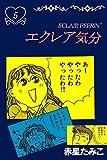 エクレア気分 5巻 (アリス文庫)