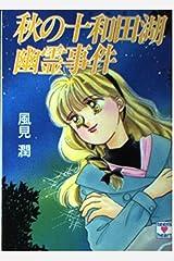 秋の十和田湖幽霊事件 (講談社X文庫―ティーンズハート) 文庫