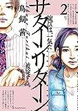 サターンリターン (2) (ビッグ コミックス)