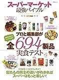 スーパーマーケット最強バイブル (晋遊舎ムック) -