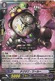 カードファイトヴァンガードG 第5弾「月煌竜牙」/G-BT05/101 チクタク・ワーカー C