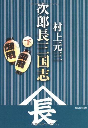 次郎長三国志(下) (角川文庫)の詳細を見る