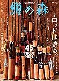 鱒の森 2019年 07 月号(2019-06-14) [雑誌]