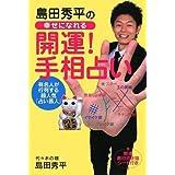 島田秀平の幸せになれる開運!手相占い