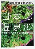 「衛星画像で読み解く 日本の温泉82  北海道から九州までの天然温泉を探る」販売ページヘ