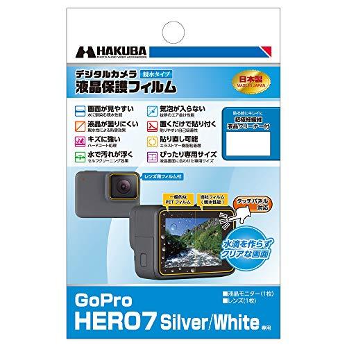 HAKUBA デジタルカメラ液晶保護フィルム 画面が濡れても見やすい親水タイプ GoPro GoPro HERO7 Silver/White専用 DGFH-GH7SW