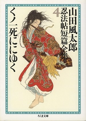 山田風太郎忍法帖短篇全集4 (ちくま文庫)の詳細を見る
